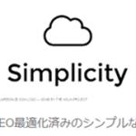Simplicityはじめました。